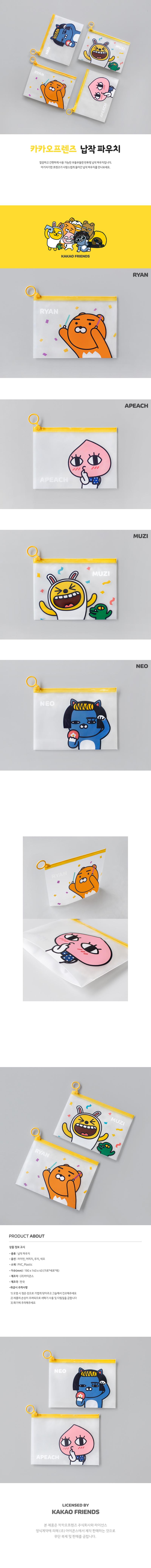 카카오프렌즈 납작 파우치 - 카카오프렌즈, 3,000원, 다용도파우치, 지퍼형