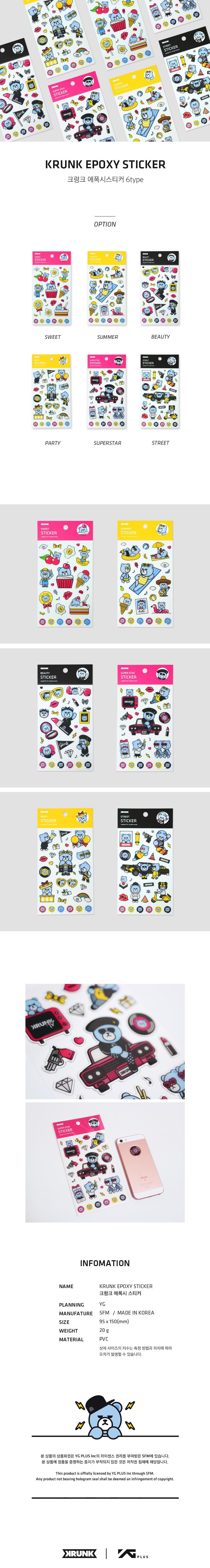 YG KRUNK 크렁크 에폭시 스티커 - 슈퍼8비트, 1,800원, 스티커, 캐릭터스티커