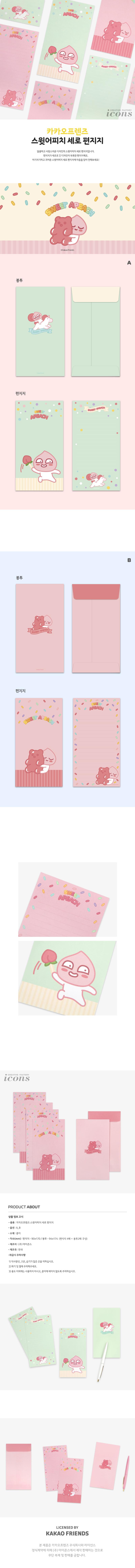 카카오프렌즈 스윗어피치 세로편지지 - 카카오프렌즈, 1,500원, 디자인편지, 패드/편지지