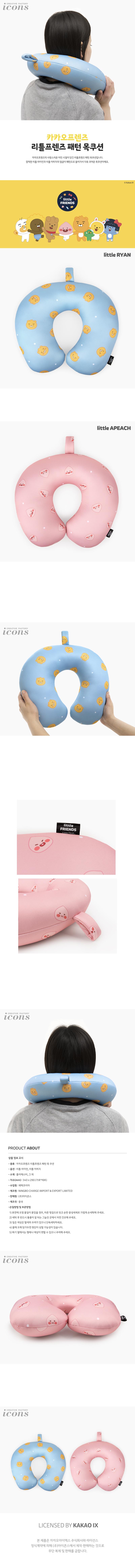 카카오프렌즈 패턴형 목쿠션 - 카카오프렌즈, 9,000원, 편의용품, 목쿠션/안대/슬리퍼