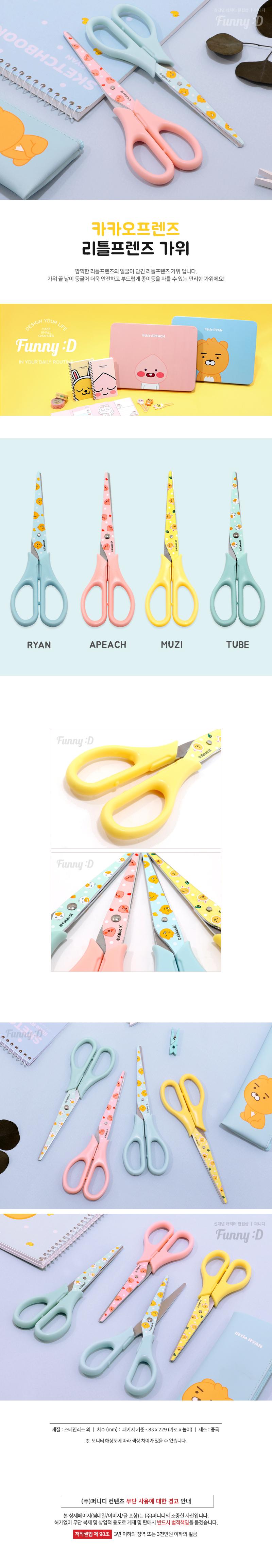 카카오프렌즈 리틀 학용품 가위 - 카카오프렌즈, 2,500원, 커터기/가위, 캐릭터가위