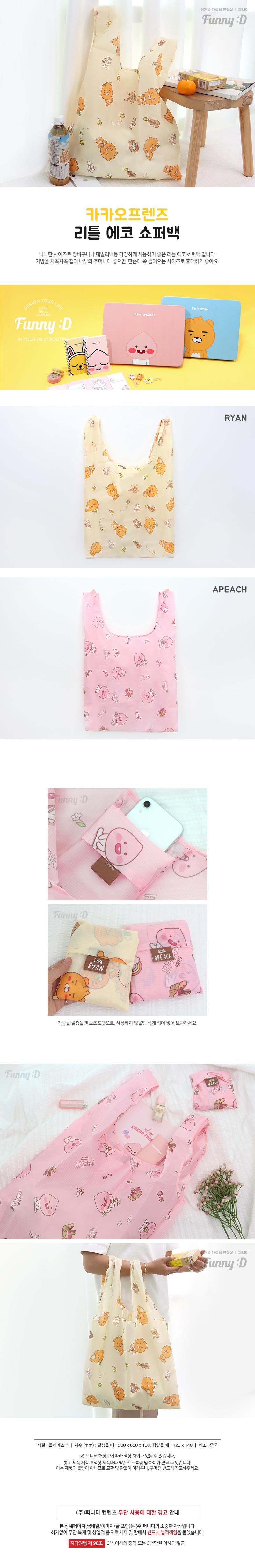 카카오프렌즈 리틀 에코 쇼퍼백 장바구니 - 슈퍼8비트, 6,800원, 캔버스/에코백, 에코백
