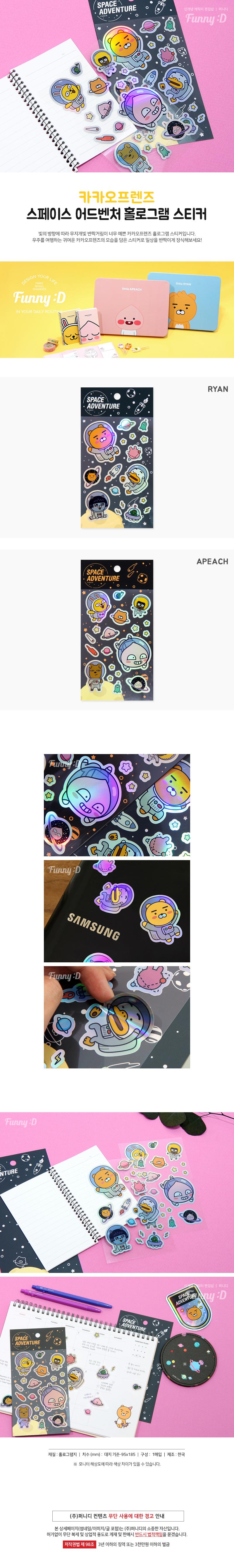 카카오프렌즈 스페이스 홀로그램 스티커 - 카카오프렌즈, 1,500원, 스티커, 캐릭터스티커