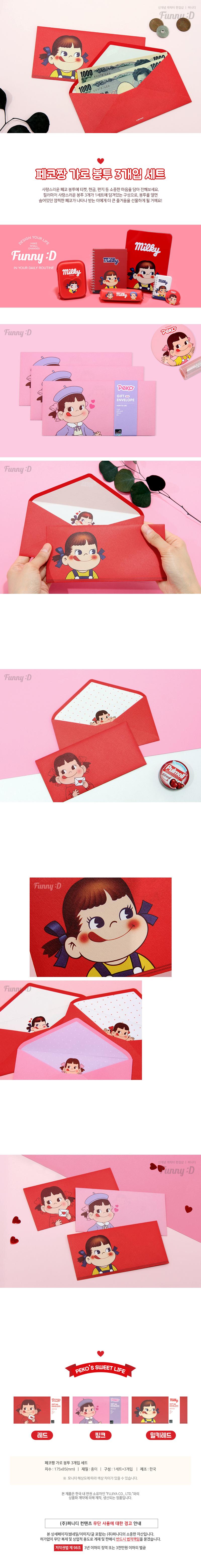 페코 가로 봉투 3개입 세트 - 슈퍼8비트, 1,500원, 편지봉투, 가로봉투