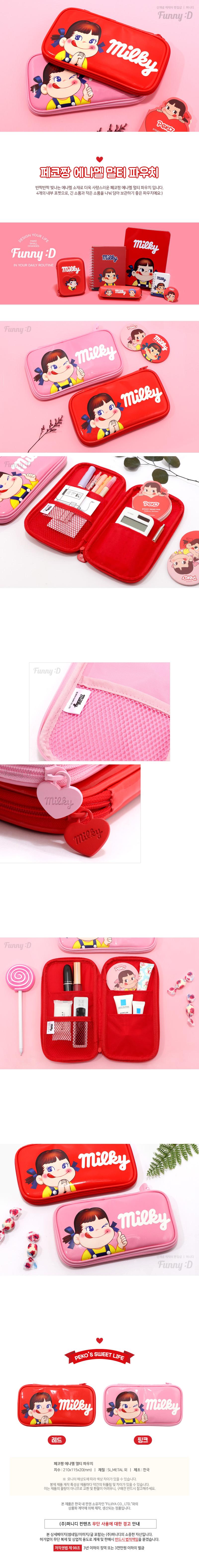 페코 에나멜 멀티 화장품 파우치 - 슈퍼8비트, 18,500원, 다용도파우치, 지퍼형